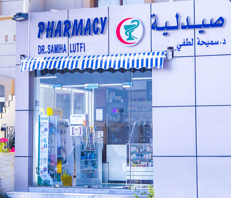 Abu_Dhabi_Pharmacy